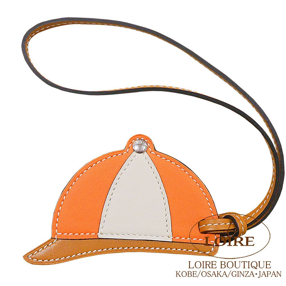 エルメス [HERMES] パドック [Paddock Bombe] チャーム 帽子 スイフト オレンジ×クレ×ナチュラルブトンドール [ORANGE(93)/CRAIE(10)/NATUREL BOUTON DOR]
